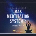 MAX瞑想システム™️