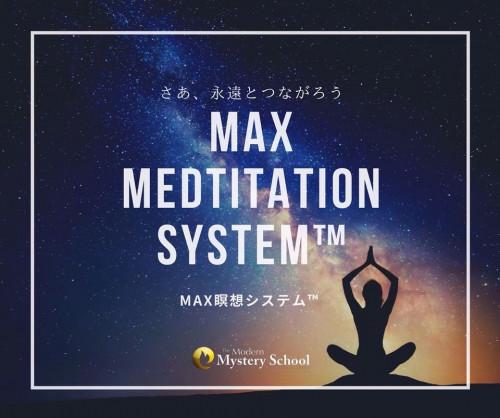 MAX瞑想システム