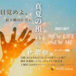 真夏の預言 in 東京2021,8,7